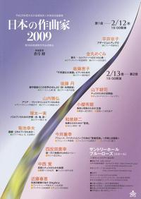 Sakkyoku2009_2