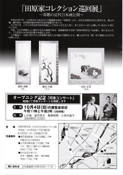 Taharake104ura