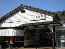 Kitakamakura
