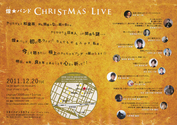 Christmasura_3