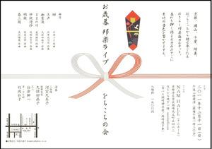 Wochikochi_2